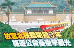 《中時晚間快報》 故宮北院擬閉館3年 旅遊公會憂衝擊觀光