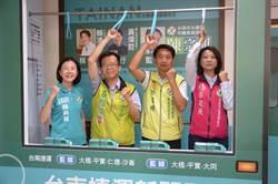 台南》看好捷運大聯盟成軍 4議員候選人盼一起監督捷運