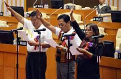 屏東》屏縣議員3人就職 瞄準下屆議員選舉