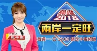 《兩岸一定旺 關鍵2018》「民主vs.親中」二選一?DPP「為邁擋韓流」精神全錯亂?