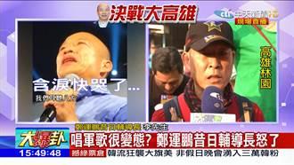 《精彩大爆卦》韓國瑜唱軍歌是心理變態?鄭運鵬昔日輔導長怒了:那民進黨有沒有心理變態?