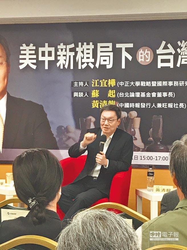 11月11日,台北論壇董事長蘇起以「美中新棋局下的台灣自處之道」為題演講。(記者林勁傑攝)