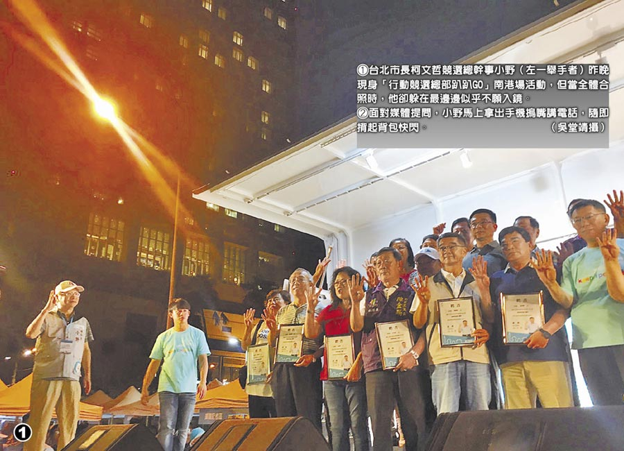 台北市長柯文哲競選總幹事小野(左一舉手者)昨晚現身「行動競選總部趴趴GO」南港場活動,但當全體合照時,他卻躲在最邊邊似乎不願入鏡。