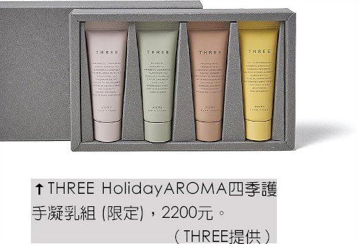 THREE HolidayAROMA四季護手凝乳組 (限定),2200元。(THREE提供)