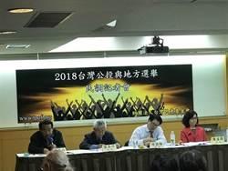台灣民意基金會調查  縣市首長選舉支持國民黨多民進黨一成