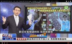 劉寶傑復工《關鍵時刻》收視回溫 仍輸《新聞龍捲風》