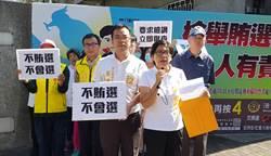 彰化》造訪彰化地檢署 黃文玲要求徹查王惠美是否涉賄
