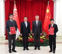 中新財長簽署換函 新加坡核准「一帶一路融資指導原則」