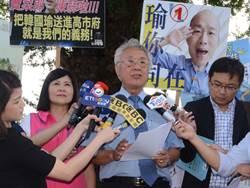 岡山挺韓國瑜晚會 預估10萬人合唱國旗歌