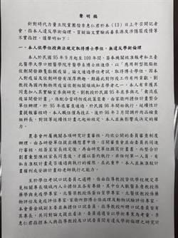 準家衛所長涉學倫爭議 邱垂章聲明否認