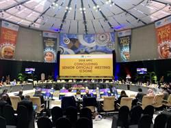 APEC資深官員會議 兩岸維持良性互動