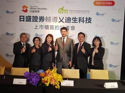 日盛證券與乂迪生科技簽約啟動上市櫃輔導計畫