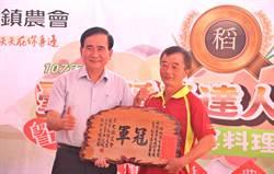 草屯農會稻米品質競賽獎典禮 吸引大批民眾