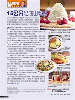 《姚舜饕話》姚舜:15公分奶油山鬆餅