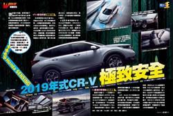 全面標配Honda SENSING 2019年式CR-V 極致安全