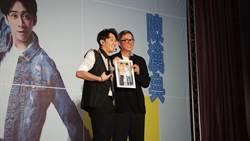 陳漢典推個人首張EP《先不要》 王偉忠、歐弟力挺