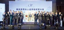 進度第一 CIP離岸風電 本土產業鏈成軍