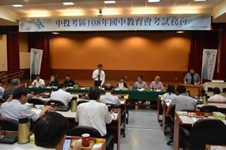108年會考中投考區 召開第一次試務會議