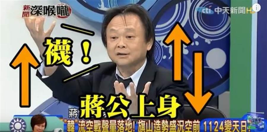 王世堅上周五在《新聞深喉嚨》又開金口,稱看到韓國瑜旗山造勢,有如看到seafood,再封韓國瑜為「高雄妙禪」,並說韓國瑜演講那一剎那「哇!蔣公上身」。(Youtube截圖)