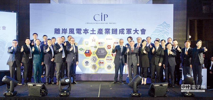 CIP離岸風電本土產業鏈盛大成軍。圖/CIP提供