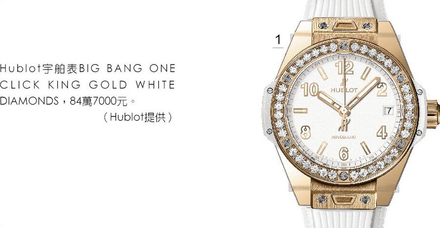 1.Hublot宇舶表BIG BANG ONE CLICK KING GOLD WHITE DIAMONDS,84萬7000元。(Hublot提供)