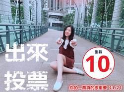 新北》選舉倒數10天 新北民政10仙女籲投票