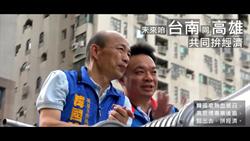 台南》高思博連推2支CF關心市民經濟問題