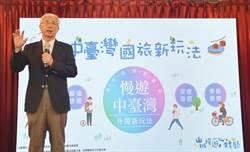 中台灣國旅新玩法 山城慢遊心體驗