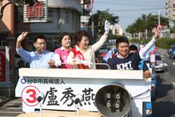 台中》車隊掃街衝刺選票 盧秀燕公布反空汙CF