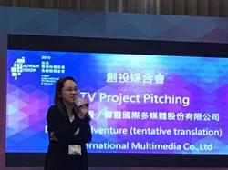 國際電視產業論壇 活絡電視文化經濟價值