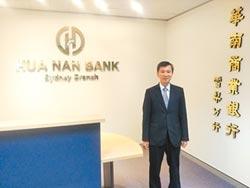 南向深耕系列報導(3)-華南銀行雪梨分行經理黃俊傑:澳洲商機無限 要當台商最大的幫手