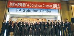 台灣三菱電機FA Solution Center啟用