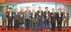 高雄海洋科技產業創新專區發展論壇 培育台灣離岸風電人才發展