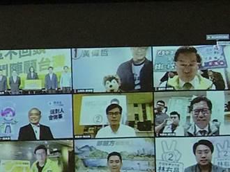 台南》民進黨縣市長首度開視訊連線   黃偉哲由玩具狗頂包