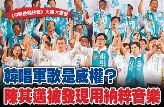 《中時晚間快報》韓唱軍歌是威權? 陳其邁被發現用納粹音樂