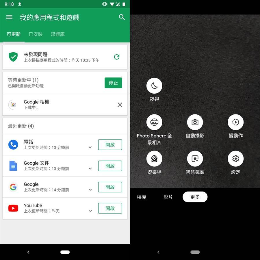 11/15更新Google相機App後,就可獲得全新的「夜視」模式。(圖/Pixel 3螢幕截圖)