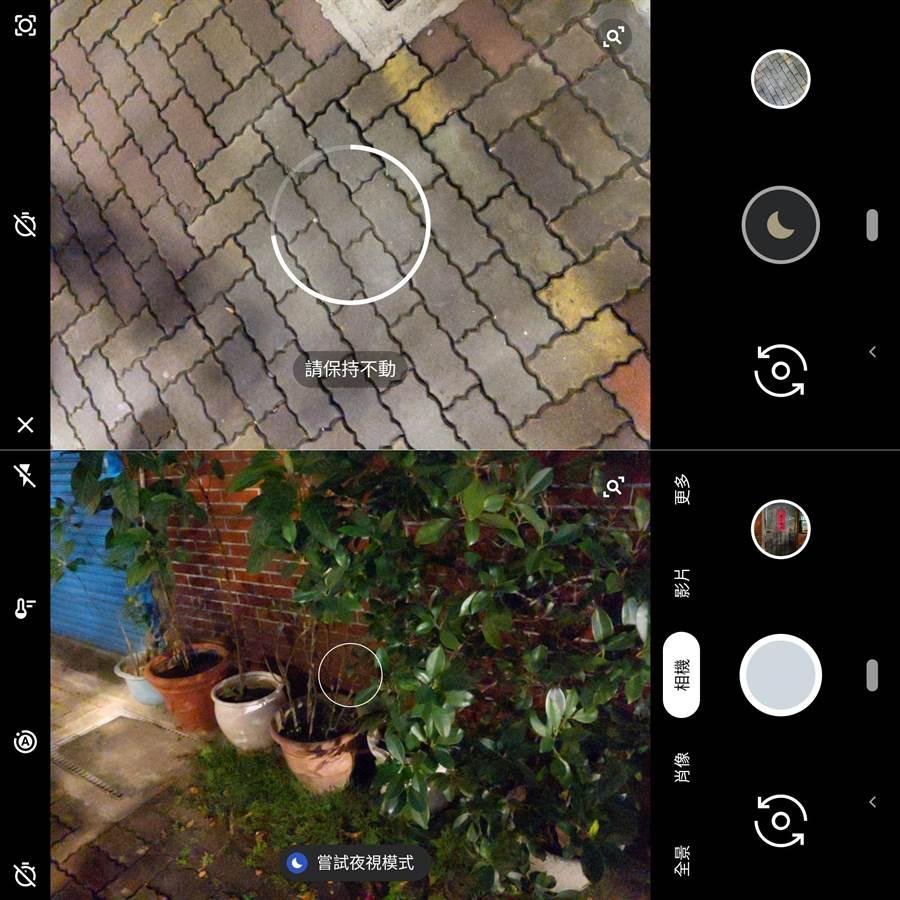 使用夜視模式拍攝,需要持穩手機;環境太暗的情況下,相機都會建議使用夜視模式拍攝。(圖/Pixel 3螢幕截圖)