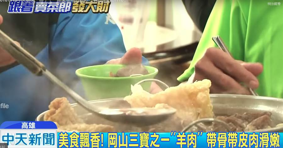韓國瑜岡山造勢 羊肉店家備料10倍「跟他拚了」(翻攝自 中天新聞)