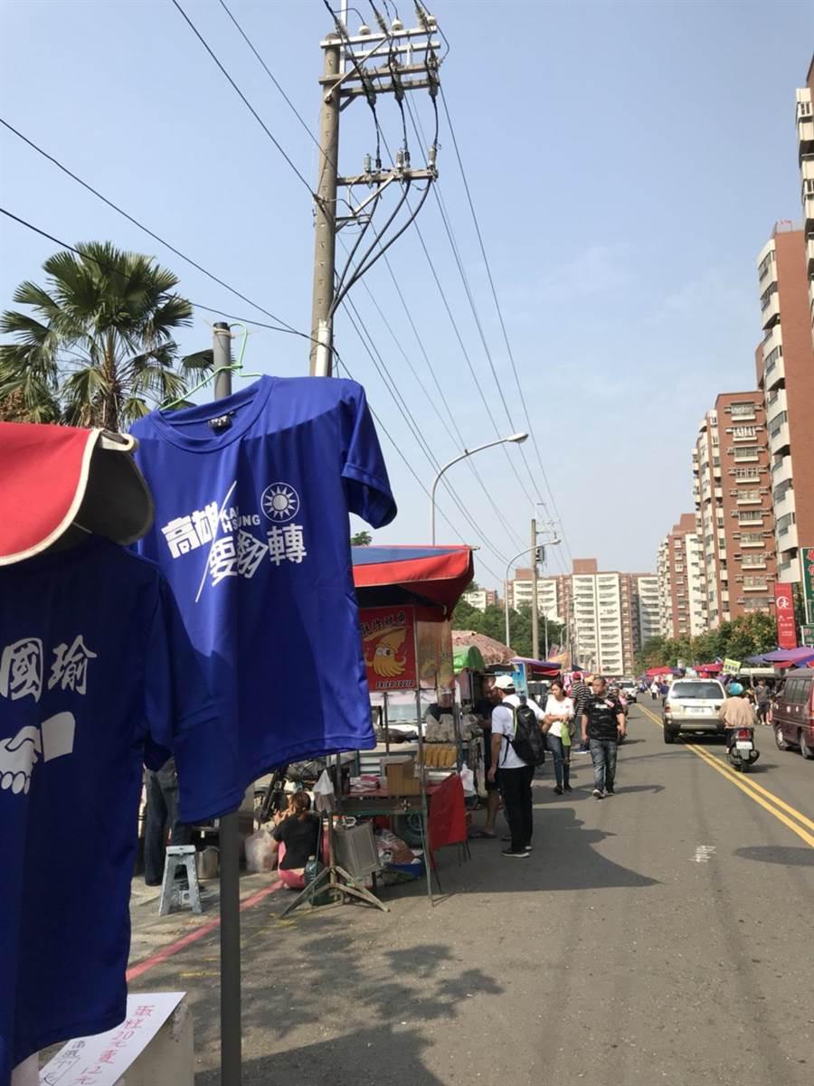 韓國瑜今晚在岡山造勢,攤商也來迎接人潮發大財。(圖/民眾提供)