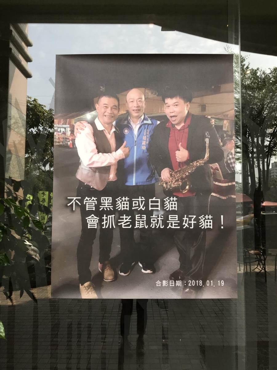 店家在門口貼上還國瑜競選海報。(圖/民眾提供)