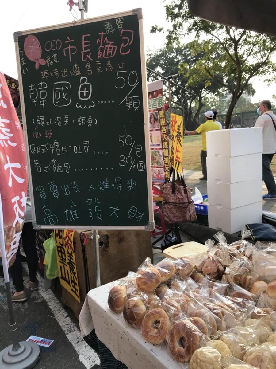 民眾擺攤賣「市長麵包」、「韓國魚」。(圖/民眾提供)