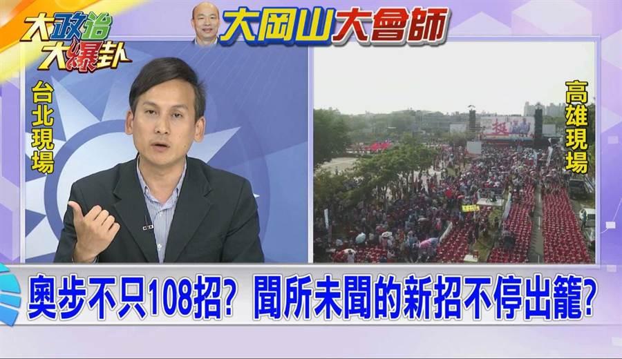 《大政治大爆卦》奧步不只108招?聞所未聞的新招不停出籠?