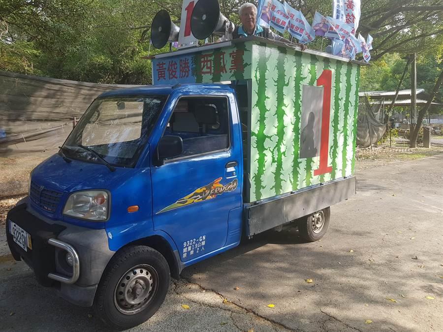 國民黨台南市議員候選人黃俊勝除了將宣傳車改成「西瓜」造型,近日更找來人氣正夯的國民台南市長候選人韓國瑜錄音為他拉票。(李其樺攝)