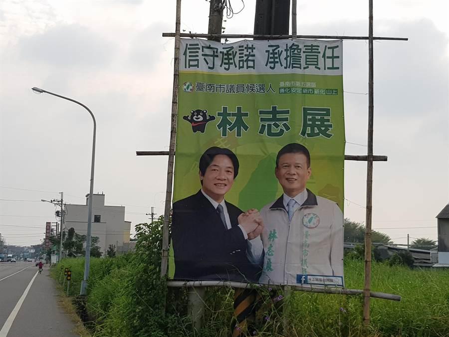 民進黨台南市議員林志展(右)力拼連任,找來前台南市長賴清德合掛看版為他背書。(李其樺攝)