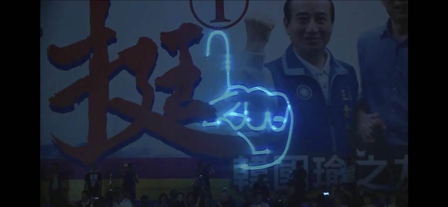韓國瑜岡山造勢活動,舞台現場用雷射光打出「食指」象徵1號韓國瑜。(圖/民眾提供)