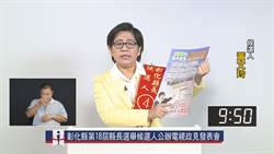 彰化》電視政見會 5候選人陳抒政見批對手火花四射