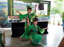 臺美生態學校繪本巡迴  彰化校園吹起環境教育風