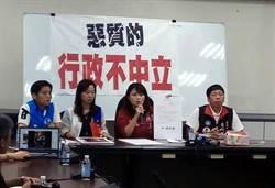 高雄》國民黨議員批高雄市政府 行政不中立輔選陳其邁