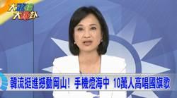 《大政治大爆卦》韓流挺進撼動岡山!手機燈海中 10萬人高唱國旗歌