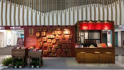舊振南二度進駐桃園機場快閃 讓漢餅食尚向世界招手